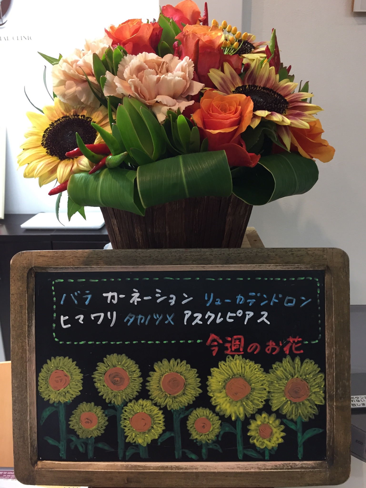 今週(8月19日〜)のお花