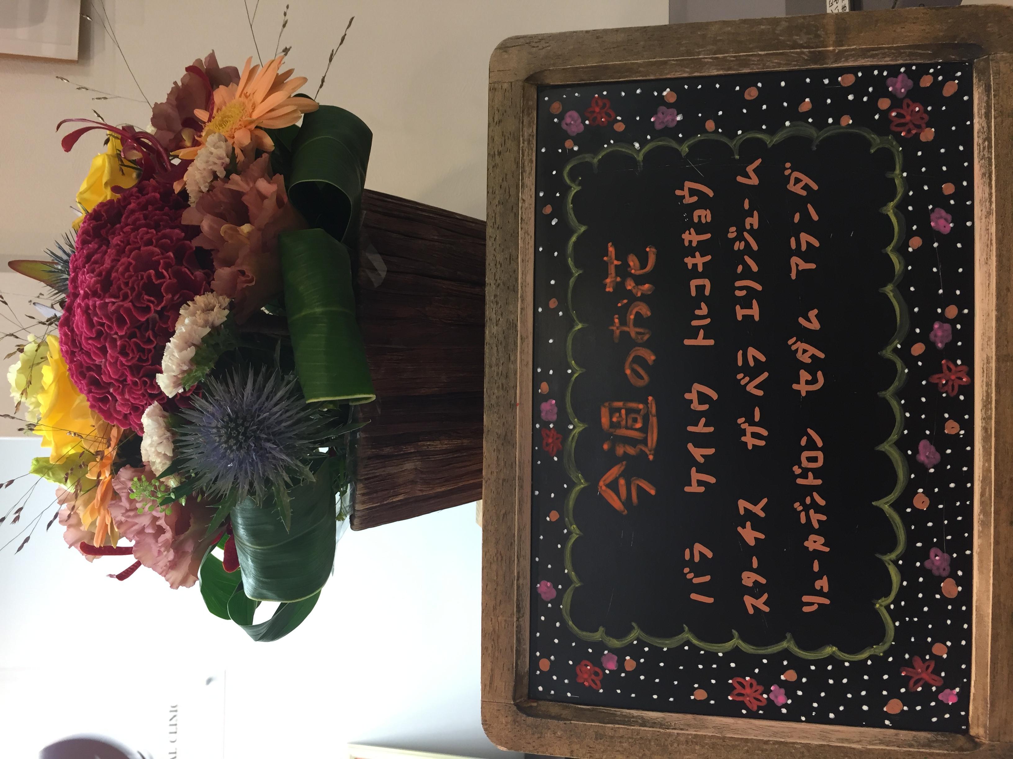 今週(9月17日〜)のお花
