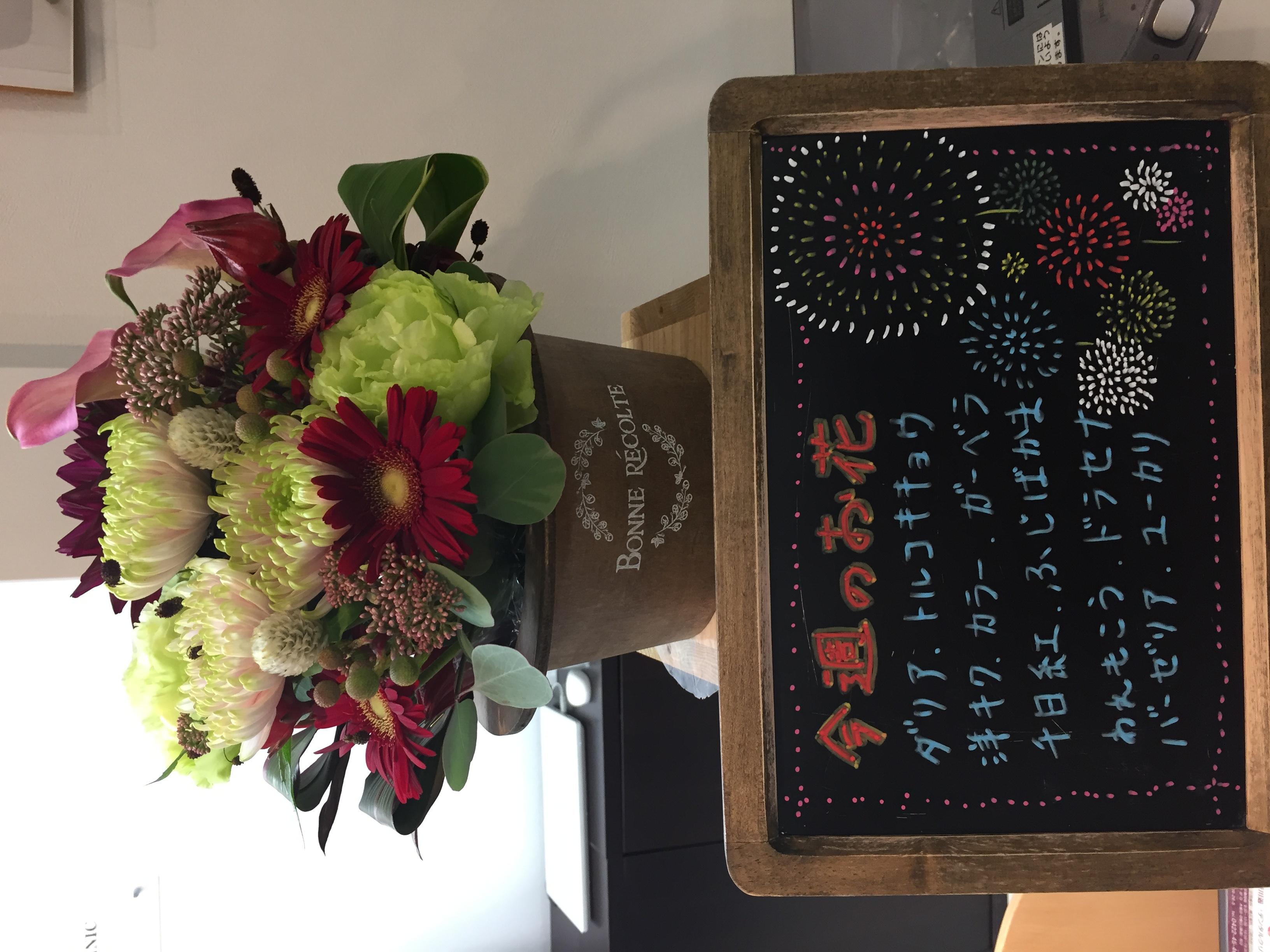 今週(9月2日〜)のお花