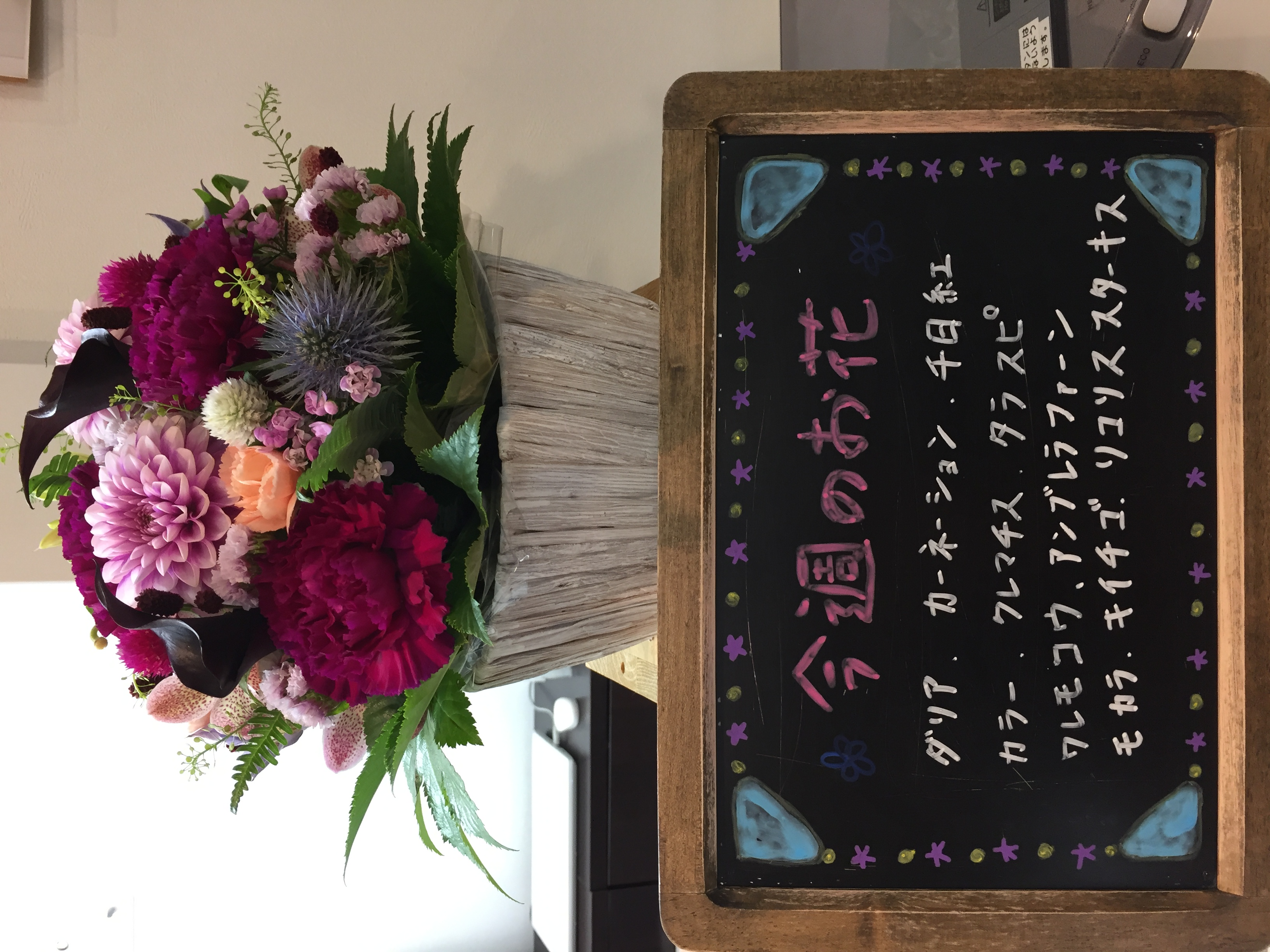 今週(9月24日〜)のお花