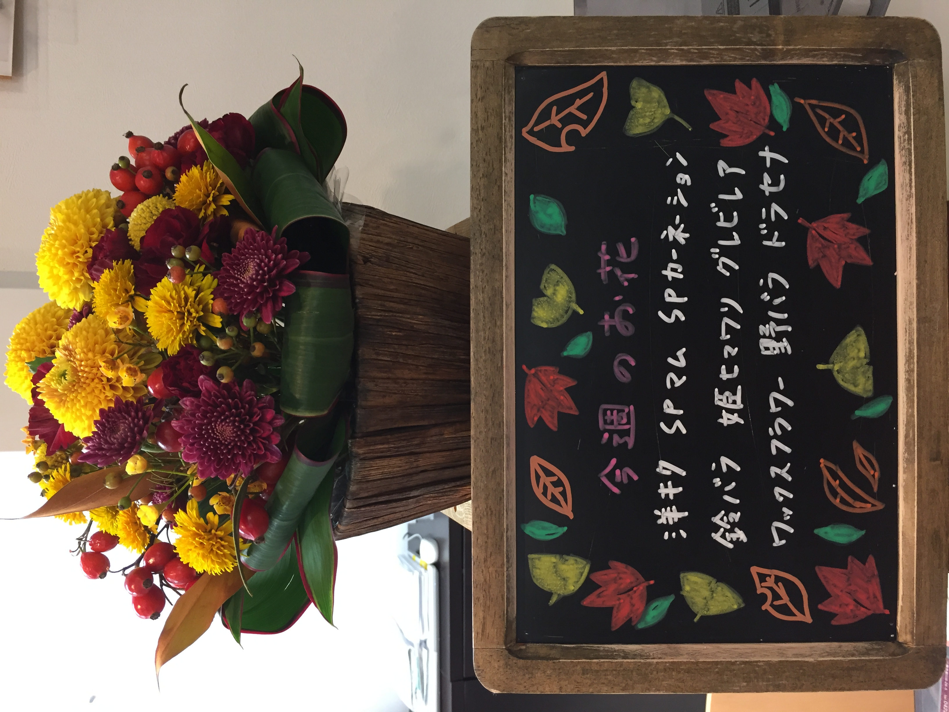 今週(9月30日〜)のお花
