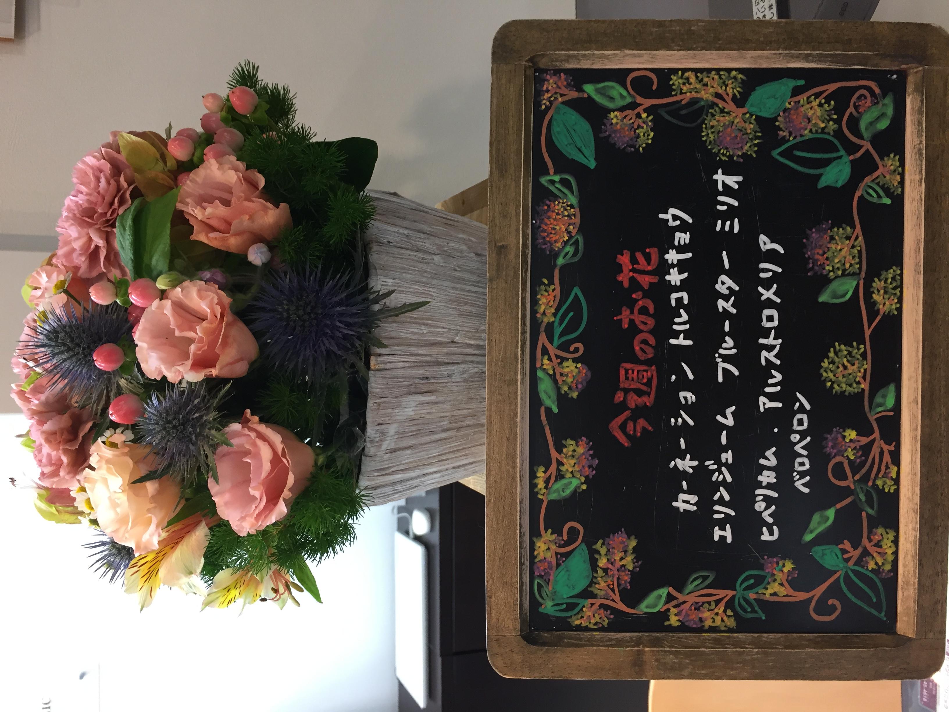 今週(10月28日〜)のお花