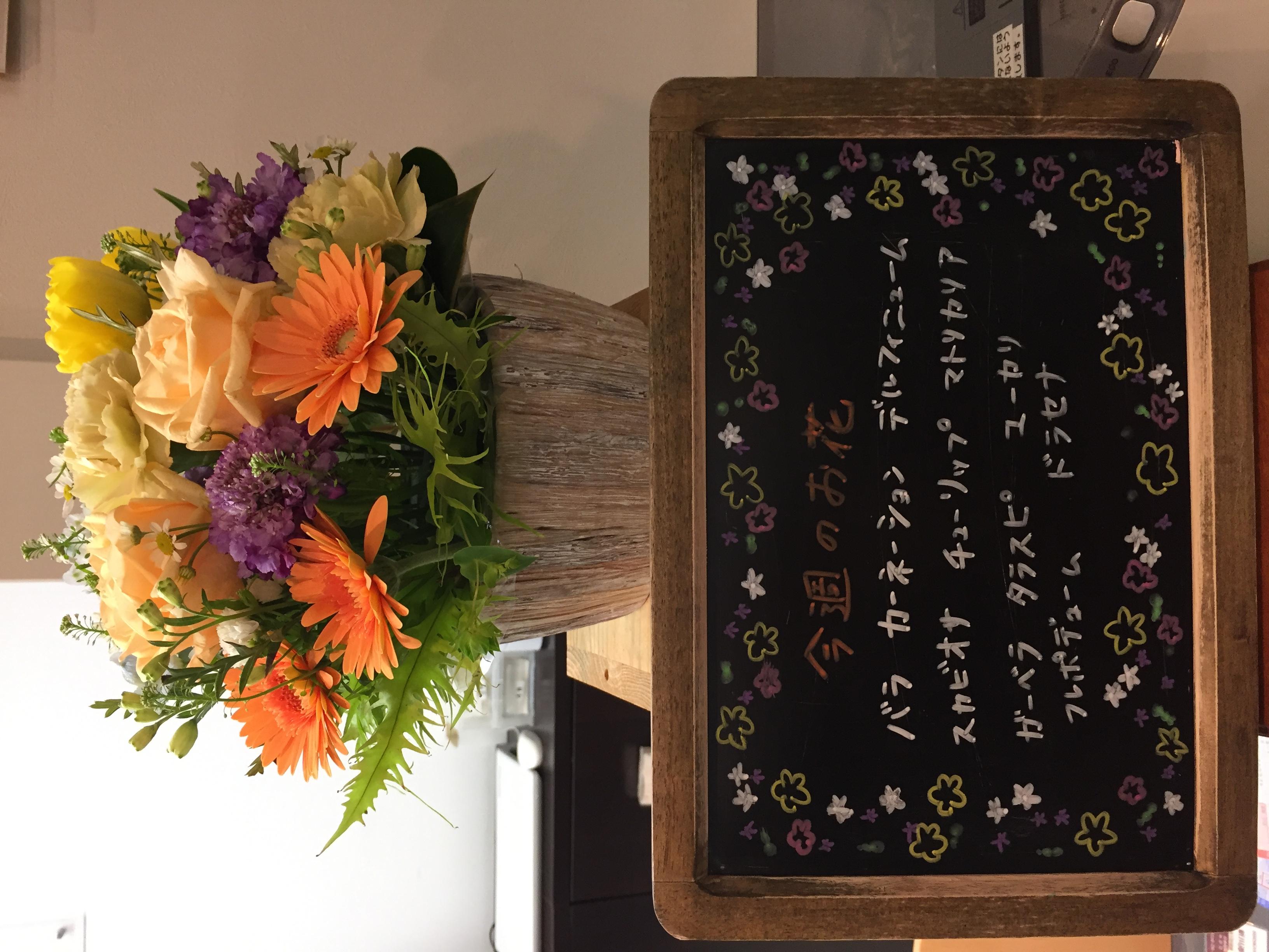 今週(1月27日〜)のお花