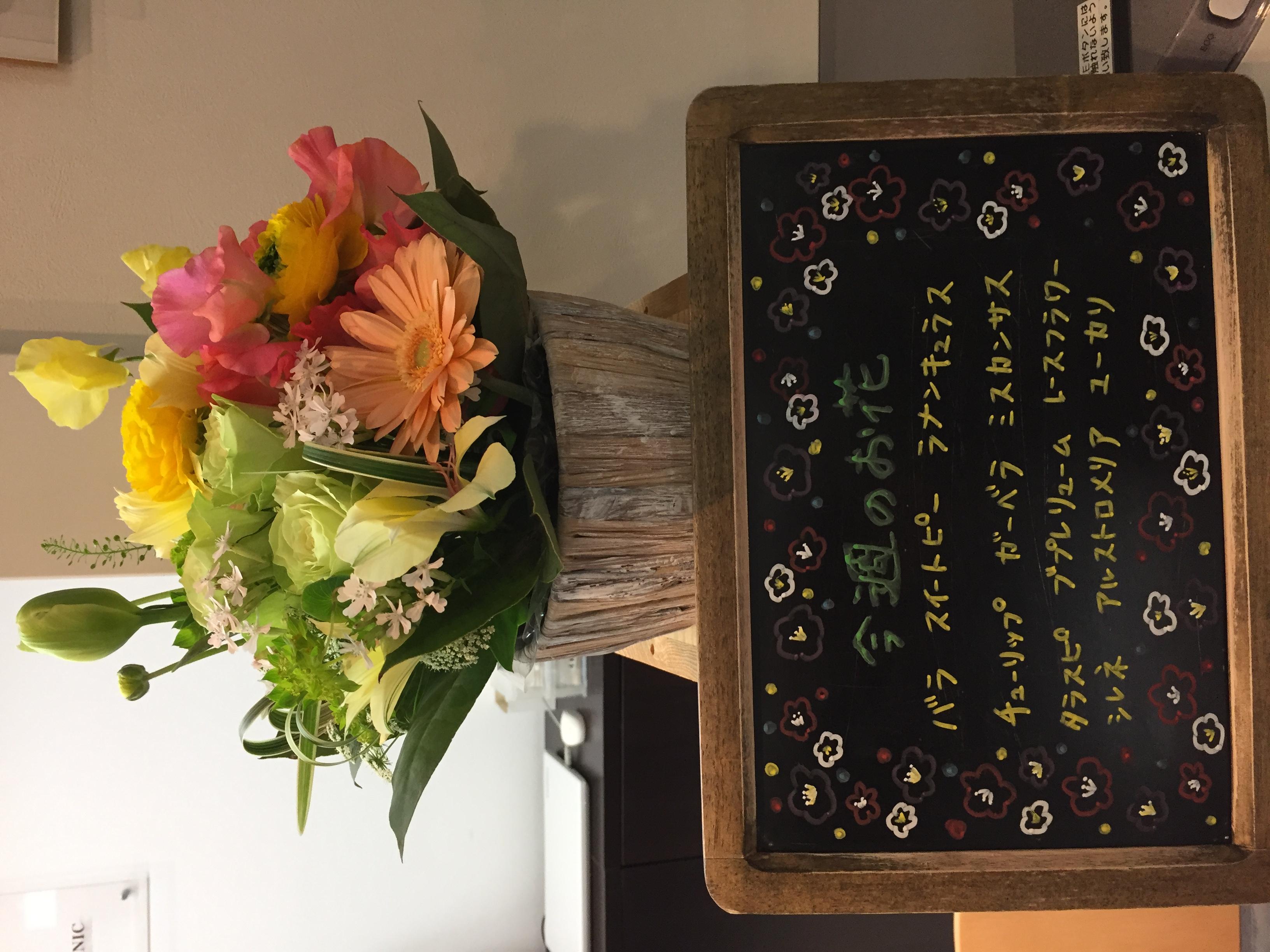 今週(1月14日〜)のお花