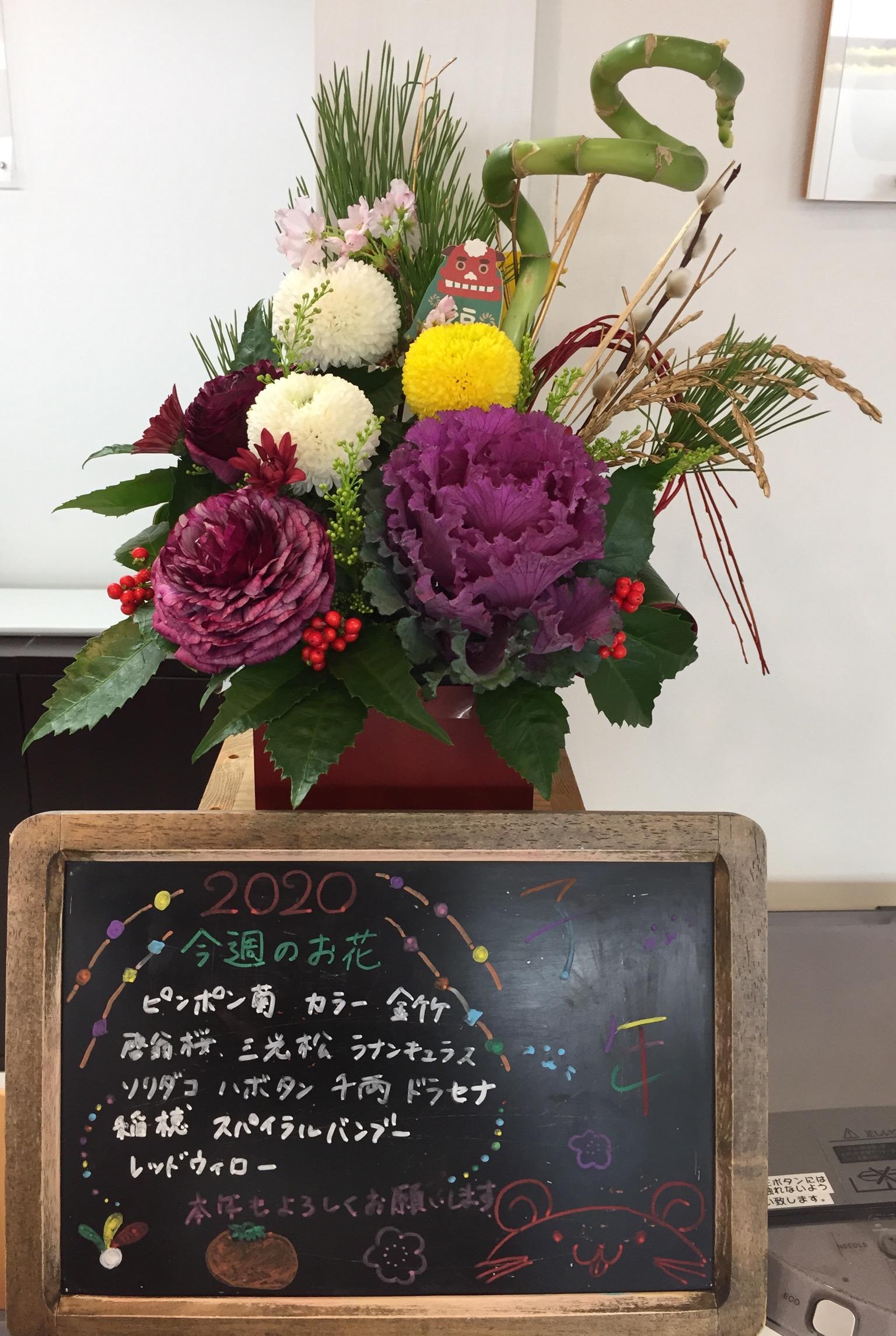 令和2年初のお花(1月6日〜)