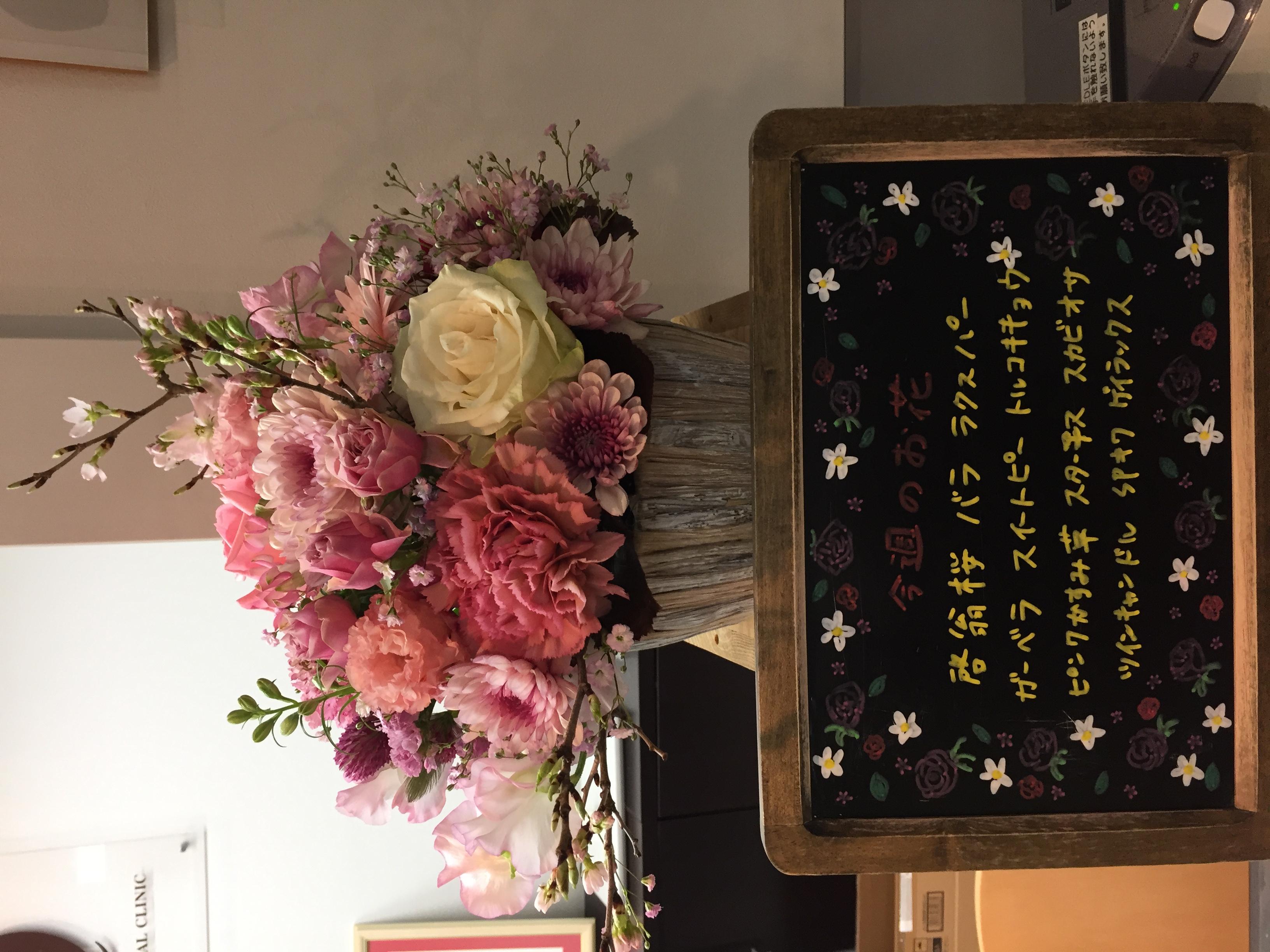 今週(3月9日〜)のお花