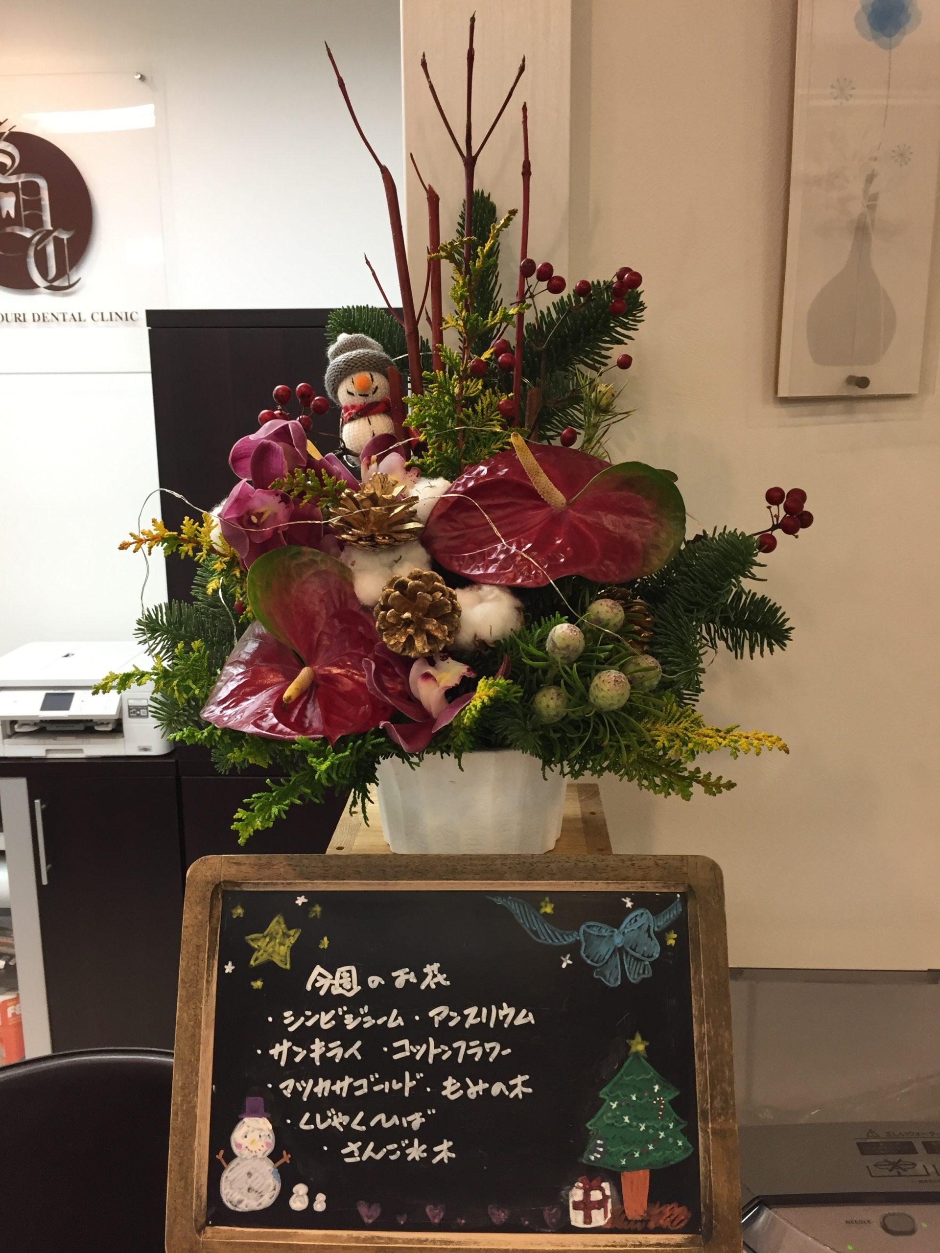 今週(12月21日〜)のお花🎄