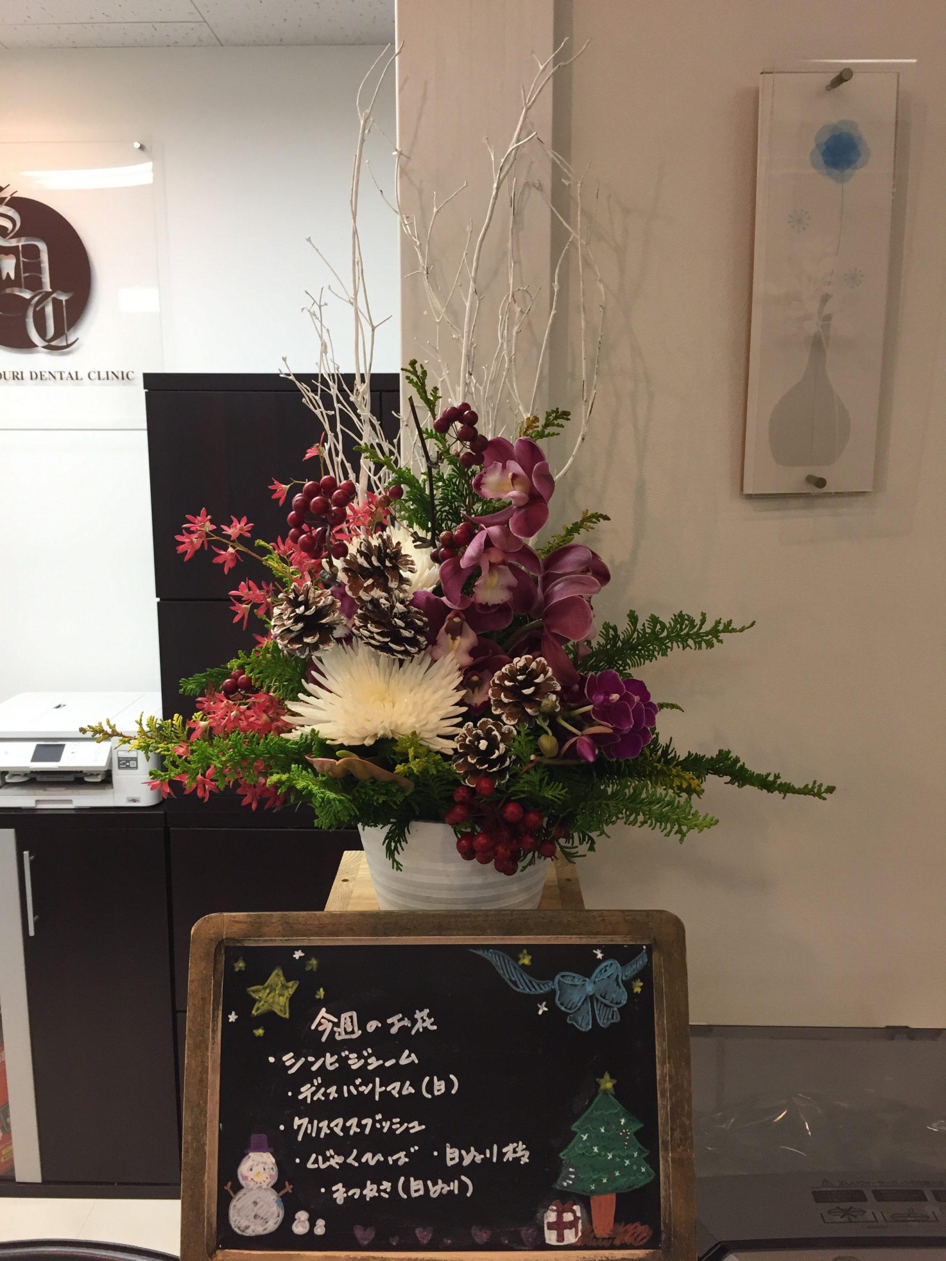 今週(12月14日〜)のお花