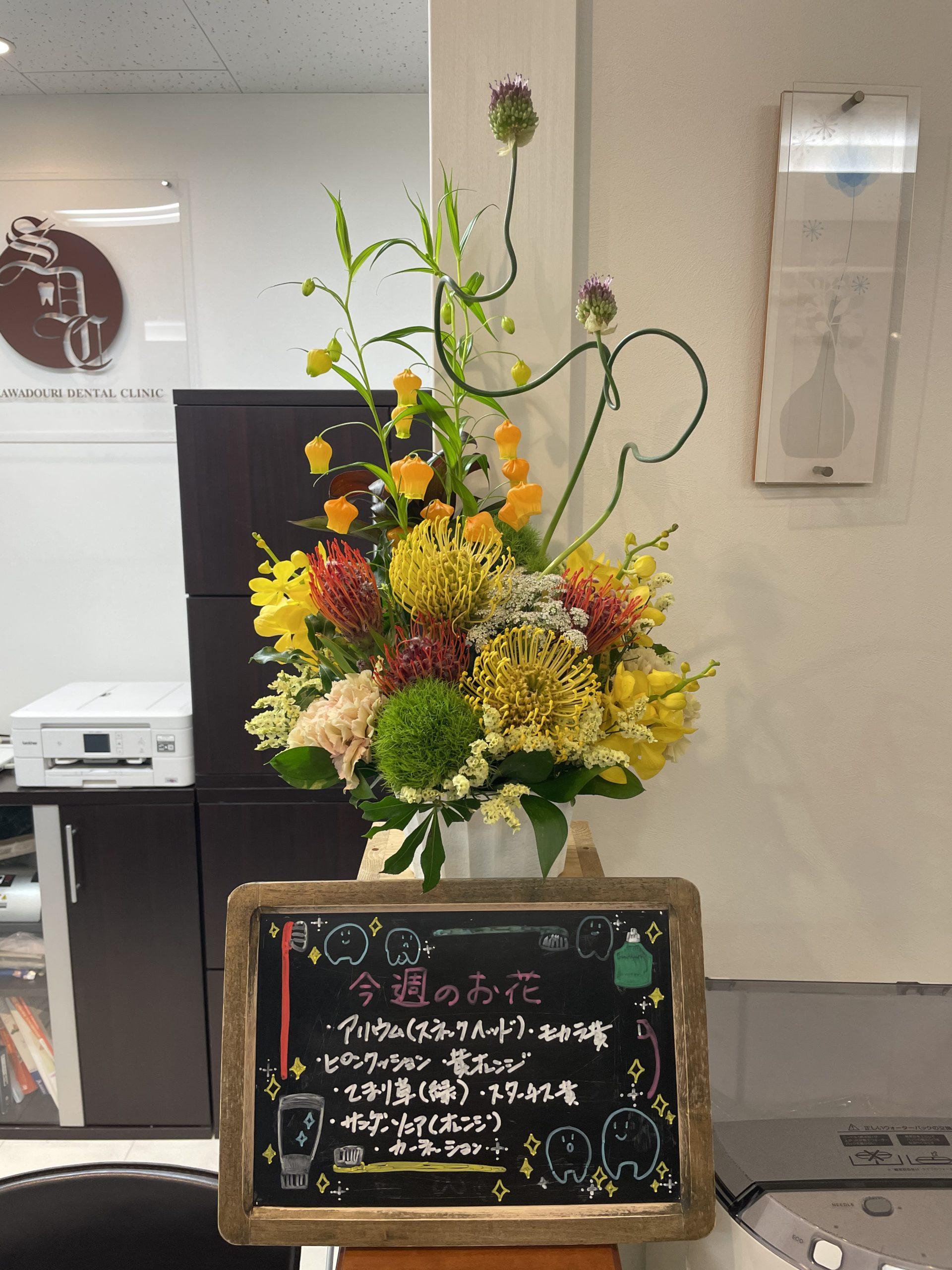 今週(4月26日〜)のお花