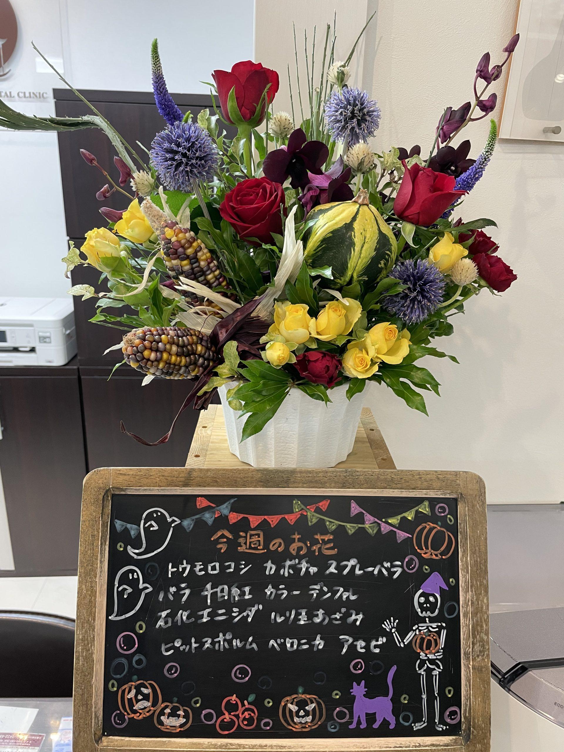 今週(10月18日〜)のお花